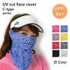 UV cut facecover C-type UV cut 98% white beauty