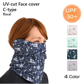 UV cut facecover C-type Floral UV cut 98% white beauty