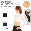 ハーフアンダーシャツ【メッシュタイプ】 ブラック ホワイト ネイビー UPF50+ UVカット テニスウェア レディース ゴル…