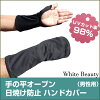 UV-cut handcover Men's  (UV cut glove)   UPF50+