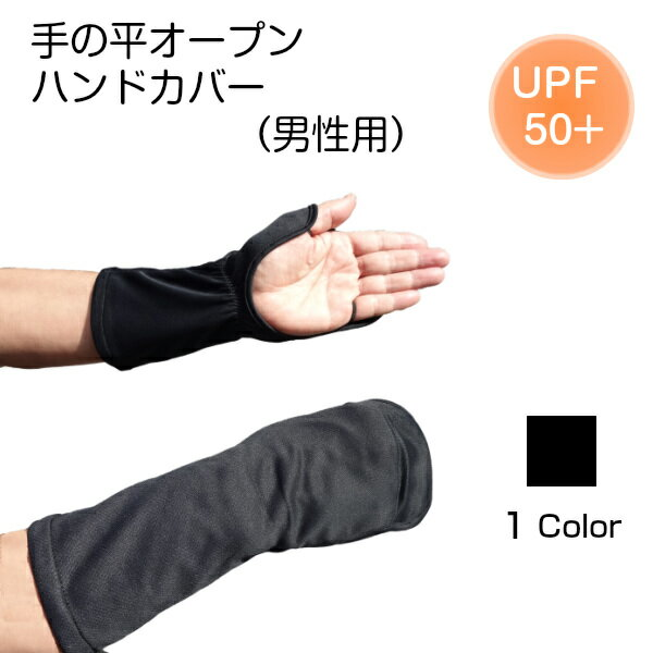 UVカットハンドカバー メンズ UVカット手袋 指なし グローブ 手の平オープン UPF50+ ブラック 紫外線対策 日焼け防止 手 父の日 プレゼント ギフト【送料無料】