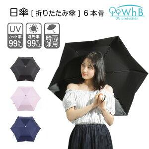 日傘(折りたたみ)軽量uvカット晴雨兼用レディース