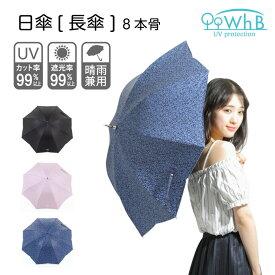 【送料無料】あす楽対応 日傘 長傘 完全遮光 晴雨兼用 軽量 おしゃれ レディース 無地 シンプル 紫外線対策 内側ブラック UVカット 遮光 照り返しを防ぐ