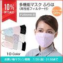 【10%OFF】【送料無料】UVカットマスク 紫外線 マスク 日本製 日焼け防止 UPF50+ 多機能UVマスク ふらはマスク 洗え…