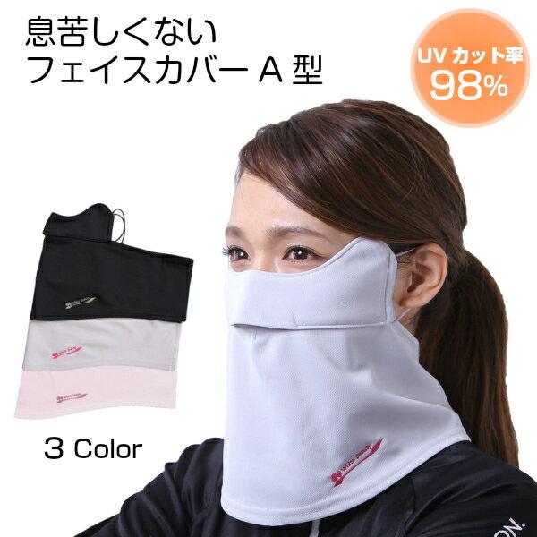 息苦しくないUVフェイスカバー フェイスマスク 日焼け ブラック グレー ピンク 鼻穴付き 耳かけ 後ろ留 UVカットフェイスマスク 紫外線対策 UPF50+ ホワイトビューティー【送料無料】