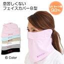 息苦しくないフェイスカバー B型 レディース 日よけ 顔 日焼け防止 首 紫外線対策グッズ UPF50+ ホワイビューティー U…