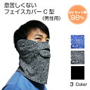 息苦しくないフェイスカバー C型 メンズ 日焼け防止 日よけ 顔 UVカット マスク 男 フェイスマスク 紫外線対策グッズ …