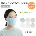 ★息苦しくないUVマスク ふらは Furaha 紫外線対策マスク 立体マスク 全6色 洗えるマスク デザインマスク ガーデニン…