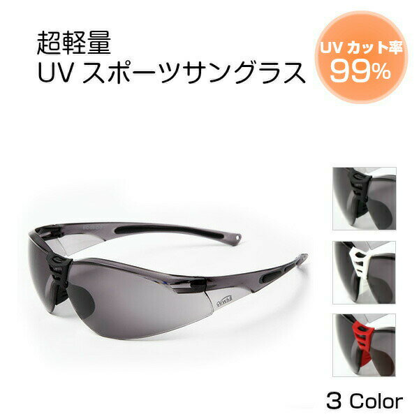 サングラス スポーツ レディース メンズ UVカット スポーツサングラス 軽量 テニス ゴルフ ランニング 紫外線対策 ホワイトビューティー WhB【送料無料】