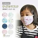 ふらはマスク 子ども用 高性能フィルター付 子供 日本製 マスク ウイルス対策 子どもマスク 幼児 キッズ マスク 小さめ 立体 子供マスク 布マスク 洗えるマスク 給食 マスク コロナ おしゃれ 男の子 女の子