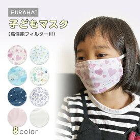 ふらはマスク 子ども用 高性能不織布フィルター20枚付 子供 マスク 洗える 日本製 こども ウイルス対策 子どもマスク 幼児 キッズ 低学年 園児 マスク 小さめ 立体 子供マスク 布マスク 洗えるマスク 給食 不織布マスク 男の子 女の子 二重マスク 3歳 4歳 5歳