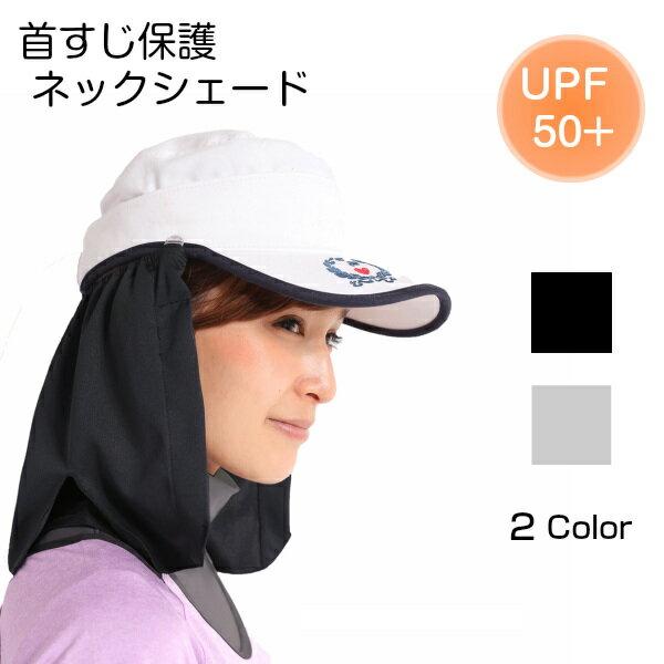 ネックシェード 熱中症対策 日焼け防止 首 UVカット ネックカバー メンズ レディース 紫外線対策 ゴルフ 帽子につけるフラップ 首筋 ブラック グレー 【送料無料】