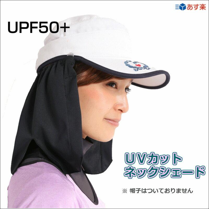 ホワイトビューティー ネックシェード メンズ レディース 紫外線対策 ゴルフ 帽子につけるフラップ 帽子にクリップ止め ブラック グレー