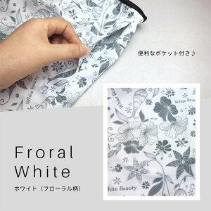 ホワイト(フローラル柄)