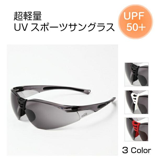 サングラス スポーツ レディース メンズ UVカット スポーツサングラス 軽量 テニス ゴルフ ランニング 紫外線対策 ホワイトビューティー WhB