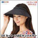 つば広 UVカット サンバイザー 【UVカット率99%以上】紫外線対策 グッズ おしゃれなバラ柄 帽子 【あす楽】