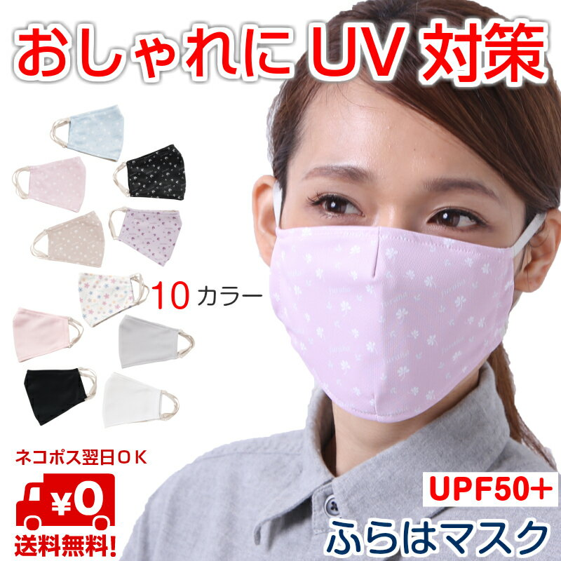 多機能UVマスク ふらは(高性能フィルター20枚入り) 紫外線対策マスク UVカットマスク (UPF50+) 洗えるマスク 日本製 立体マスク 布マスク 全10色(ピンク 黒 柄) 耳ひも調節可能 通気性あり 布マスク おしゃれ デザインマスク 【送料無料】
