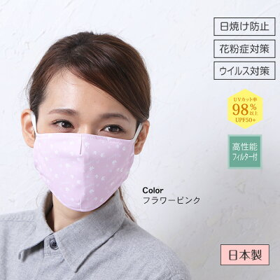 マスク日本製多機能UVマスクふらはマスク(高性能フィルター20枚入り)洗えるマスク防寒PM2.5顔寝るときピンクおしゃれ小さめ大きめウイルス花粉症対策UVカットマスク(UPF50+)おやすみマスク立体マスク布マスク就寝用敏感肌【送料無料】