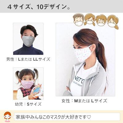 家族で選べるマスク