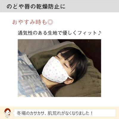 睡眠時の乾燥防止に