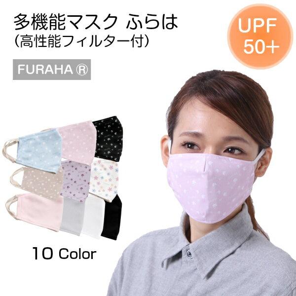 多機能UVマスク ふらは(高性能フィルター20枚入り) 洗えるマスク マスク 日本製 ピンク おしゃれ 小さめ 大きめ ウイルス対策 UVカットマスク (UPF50+) 立体マスク 布マスク 全10色(ピンク 黒 柄) 耳ひも調節可能 通気性あり おしゃれ デザインマスク 【送料無料】