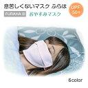★おやすみマスク 息苦しくないUVマスク ふらは Furaha 紫外線対策マスク 立体マスク 就寝 用 全6色 洗えるマスク デ…