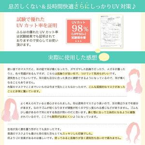 息苦しくないUVマスクふらはFuraha紫外線対策マスク立体マスク全6色洗えるマスクデザインマスク耳ひも調節可能通気性あり紫外線対策グッズ日本製PEFVEFUPF50+