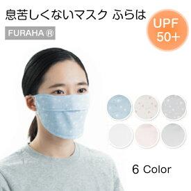息苦しくないUVマスク ふらは マスク Furaha UVカット 紫外線対策マスク 立体マスク 布マスク 顔 洗えるマスク 飛沫防止 耳ひも調節可能 通気性あり 紫外線対策グッズ 日本製 PEF VEF UPF50+ 冷房対策 【送料無料】