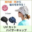 UVカット バイザーキャップ 紫外線対策 髪 頭 頭皮 帽子 スリット おしゃれ サンバイザー【あす楽】 White Beauty