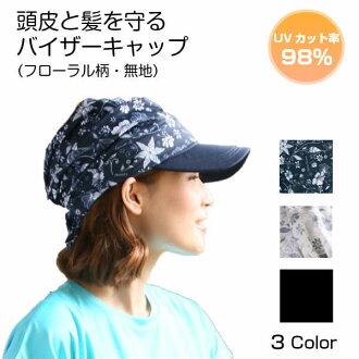 UV 切的遮阳帽头皮和头发谭预防紫外线保护头发头头皮帽子缝时尚遮阳板白美 05P01Oct16