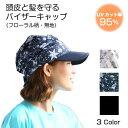 UVカット バイザーキャップ 日焼け防止 紫外線対策 頭 髪 ホワイトビューティー 遮熱ポリエステル素材 テニス ゴルフ …