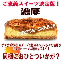 横浜★青葉チーズ1個★直径9cm