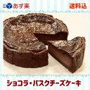 【送料込】【直径15cm】ショコラ・バスクチーズケーキ【敬老の日】【横浜 木かげ茶屋】【バレンタイン】【お祝い】【…
