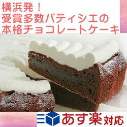 濃厚な本格チョコレートケーキ是非ご賞味ください!