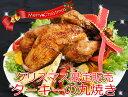 【送料無料】アメリカ産ターキーのローストチキン【5〜6人分】【ローストチキン】【丸鶏】【クリスマス】【パーティー】10P03Dec16
