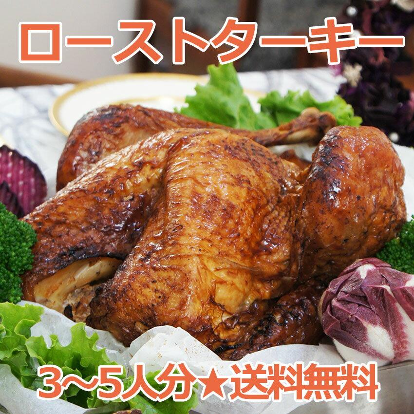 【売り切れ御免】【送料無料】アメリカ産ローストターキー 8〜10lb【6〜7人分】【ローストターキー】【丸鶏】【クリスマス】【パーティー】