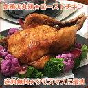 【送料無料】匠赤どりローストチキン(丸鶏)【3〜5人分】【ローストチキン】【丸鶏】【クリスマス】【パーティー】ラッ…