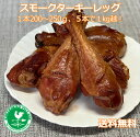 スモークターキーレッグ / 送料無料 / 1本200〜250g / BBQ / アメリカ産