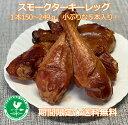 【期間限定】スモークターキーレッグ / 送料無料 / 1本150〜249g / 5本入り / BBQ /国内加工