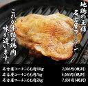 【送料無料】【名古屋コーチン】名古屋コーチンもも肉2kg【RCP】10P03Dec16