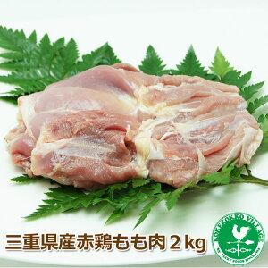 【とり肉4キロで送料半額】朝引き★新鮮な匠赤鶏もも肉2kg★たっぷり入ってお買い得!【RCP】10P03Dec16
