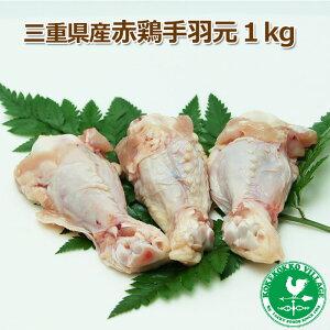 【とり肉4キロで送料半額】朝引き★新鮮な匠赤鶏手羽元1kg★持ちやすいのでお子様にも食べやすい!【RCP】10P03Dec16