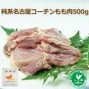 【名古屋コーチン】名古屋コーチンのもも肉500g【RCP】10P03Dec16