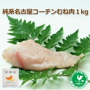 【名古屋コーチン】名古屋コーチンむね肉1kg【RCP】10P03Dec16