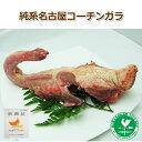 純系名古屋コーチン【ガラ】濃厚でコクのある鶏ガラスープが作れます!【RCP】10P03Dec16