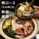京都で飼育された合鴨!鴨ロース・鴨コンフィなどに!