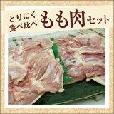 名古屋コーチンと匠赤どりの食べ比べセット