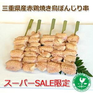 【スーパーSALE限定】/ 焼き鳥 / 匠赤どりの焼き鳥!ぼんじり串 5本1セット BBQ
