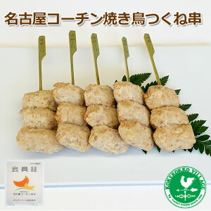 焼き鳥 【よりどり6袋以上で送料無料】名古屋コーチン / 名古屋コーチン入りつくね串 5本 BBQ