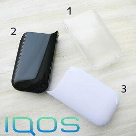 iQOS アイコスケース ハードケース_●クリア・ブラック・ホワイト●アイコス用 デコベースにも!アイコス クリアケース 透明 無地 iqosケース シンプル